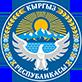 吉尔吉斯斯坦驻华大使馆