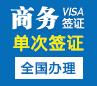 吉尔吉斯斯坦商务签证[简化材料]