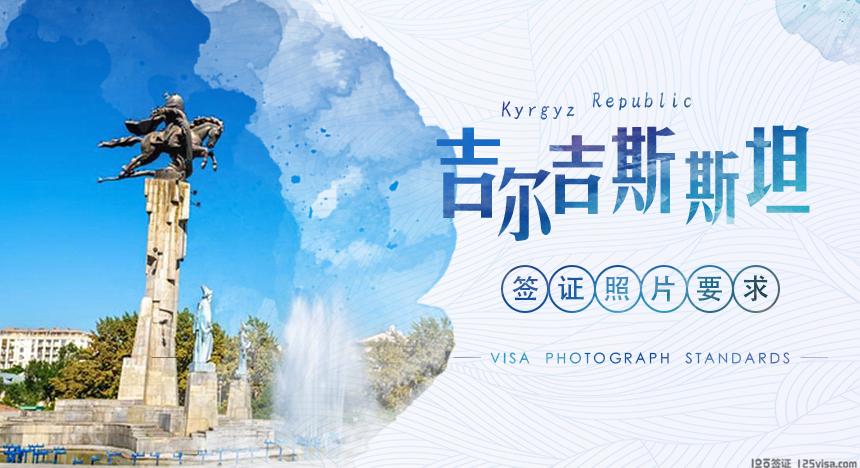吉尔吉斯斯坦签证照片