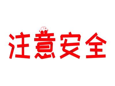 吉尔吉斯斯坦大选,中国人民应注意安全